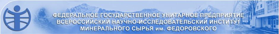 ФГУП «ВИМС»
